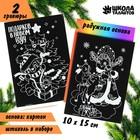 Гравюра «Подарков в Новом году» Снегурочка, с цветным эффектом, набор 2 шт.