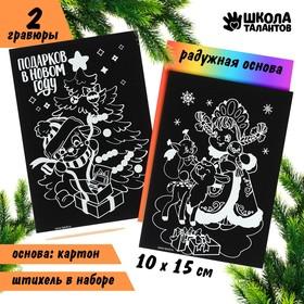 Гравюра «Подарков в Новом году» Снегурочка, с цветным эффектом, набор 2 шт. Ош