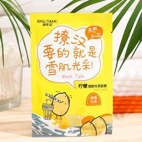 Маска тканевая для лица с экстрактом лимона, тонизирование и питание