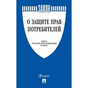 О защите прав потребителей. Закон РФ №2300-1 Ош
