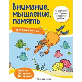 Внимание, мышление, память: для детей от 4 лет