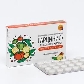 Гарциния + Пиколинат хрома, контроль массы тела, 24 таблетки Ош