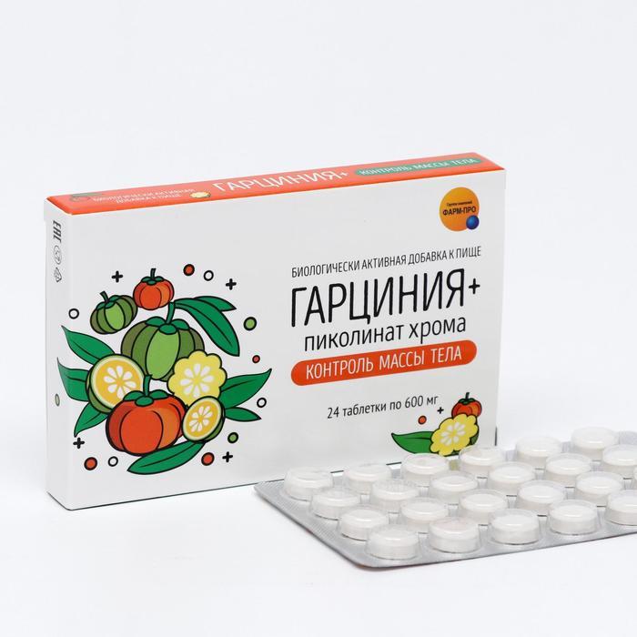 Гарциния + Пиколинат хрома, контроль массы тела, 24 таблетки