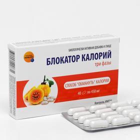 Блокатор калорий Фарм-про, 40 капсул Ош