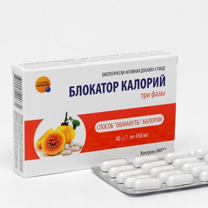 Блокатор калорий Фарм-про, 40 капсул