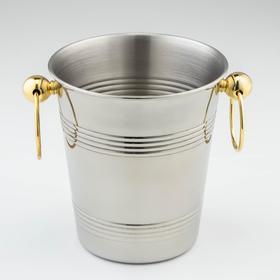 Ведро для льда «Классик», 20,5×17,5×15 см, золотый ручки, 201 сталь