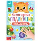 Новогодние аппликации наклейками «Котёнок»