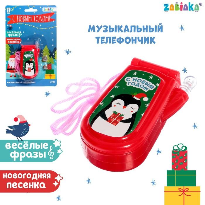 Музыкальный телефончик С Новым годом, звук, МИКС