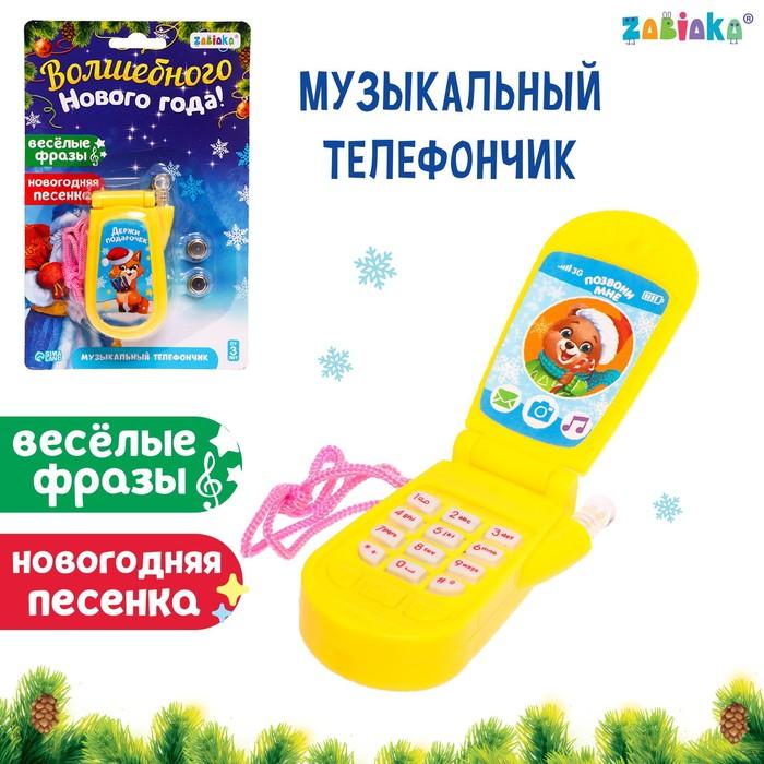 Музыкальный телефончик Волшебного Нового года, звук, МИКС