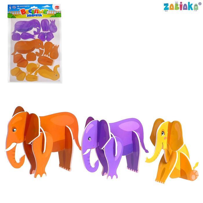 3D конструктор «Весёлые зверята, слоны»