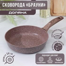 Сковорода Доляна «Брауни», d=24 см, индукция, антипригарное покрытие