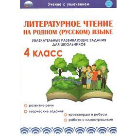 Тренажер. Литературное чтение на родном (русском) языке. Увлекательные развивающие задания для школь