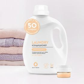 "Суперконцентрат - Кондиционер для белья DutyBox ""Laundry"" 1 л"