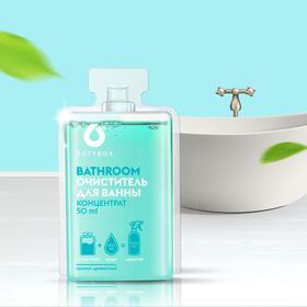 """Концентрат - Очиститель керамики и сантехники DutyBox """"Bathroom"""" 50 мл"""
