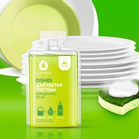 """Концентрат- Средство для мытья посуды DutyBox """"Dishes"""" 50 мл"""