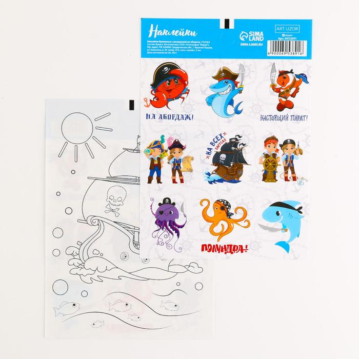 Наклейки бумажные Пираты, c раскраской на обороте, 11 15,5 см