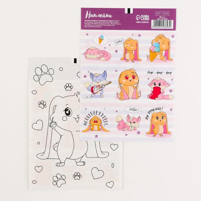 Наклейки бумажные Милые зверята, c раскраской на обороте, 11 15,5 см