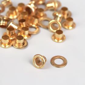 Люверс, d = 3 мм, 50 ± 5 шт, цвет золотой Ош