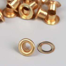 Люверс, d = 5 мм, 50 ± 5 шт, цвет золотой Ош