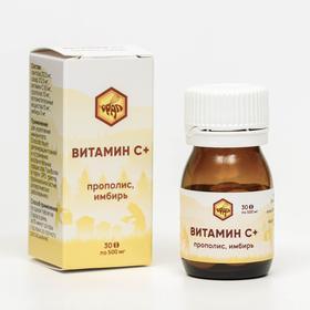 Комплекс Витамин С + Прополис, имбирь, 30 таблеток по 500 мг