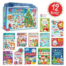 Новогодний набор 2022 «Буква-Ленд», 12 книг в подарочной коробке