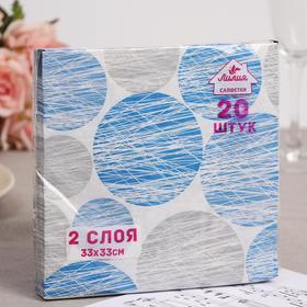 """Новогодние салфетки бумажные Лилия 33х33 """"Галактика"""" голубой цвет 2сл 20л."""