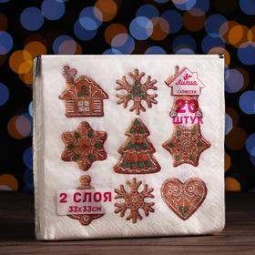 """Новогодние салфетки бумажные Лилия 33х33 """"Пряники"""" 2сл 20л."""