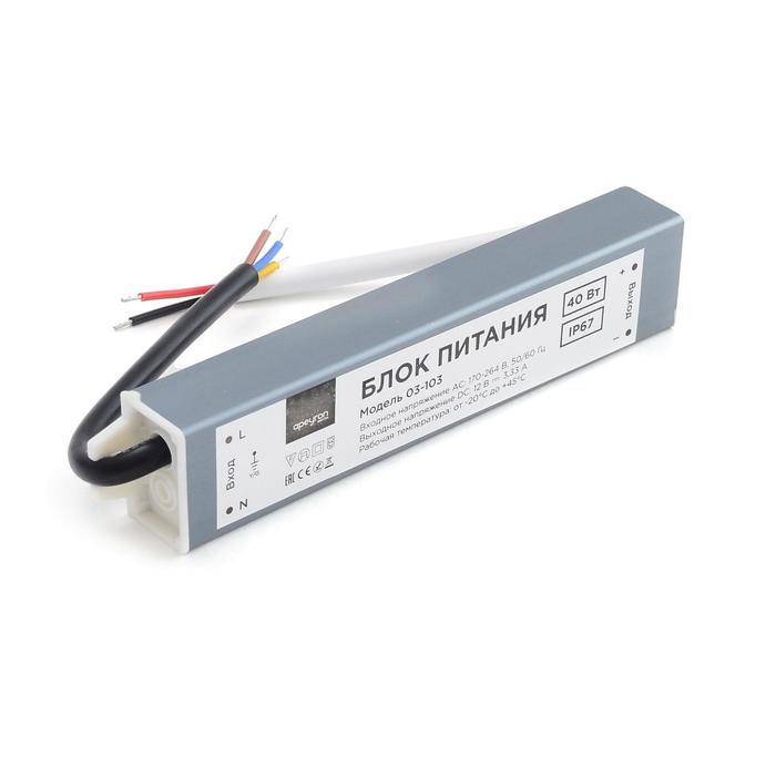 Блок питания Apeyron electrics 12В, 40Вт, импульсный, IP67, 170-264В, 3.33А, 160x30x20 мм