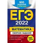 ЕГЭ-2022. Математика. Сборник заданий: 900 заданий с ответами