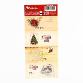 Наклейки бумажные «Классика», на подарки, 17 × 7,5 см Ош