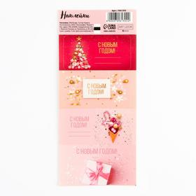 Наклейки бумажные «Сладкий праздник», на подарки, 17 × 7,5 см Ош