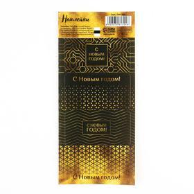 Наклейки бумажные «Золотой праздник», на подарки, 17 × 7,5 см Ош