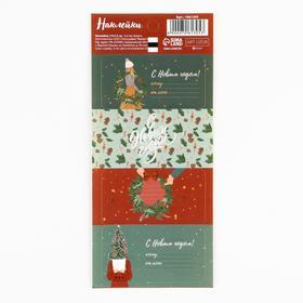 Наклейки бумажные «Уютный праздник», на подарки, 17 × 7,5 см Ош