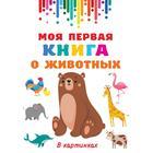 Моя первая книга о животных. Дмитриева В.Г.