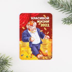 Календарь карманный «Красивой жизни», 7 х 10 см Ош