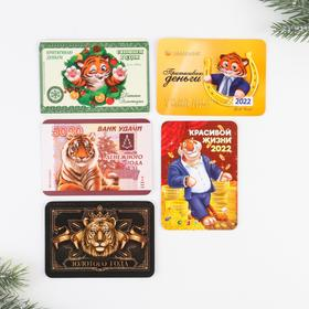 Календарь карманный «Денежного года», МИКС из 5 шт Ош