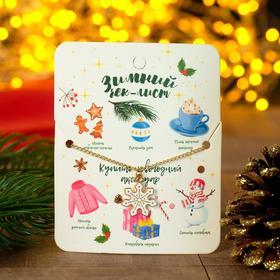 """Кулон """"Чек-лист на зиму"""" снежинка, цвет белый в золоте, 45 см"""
