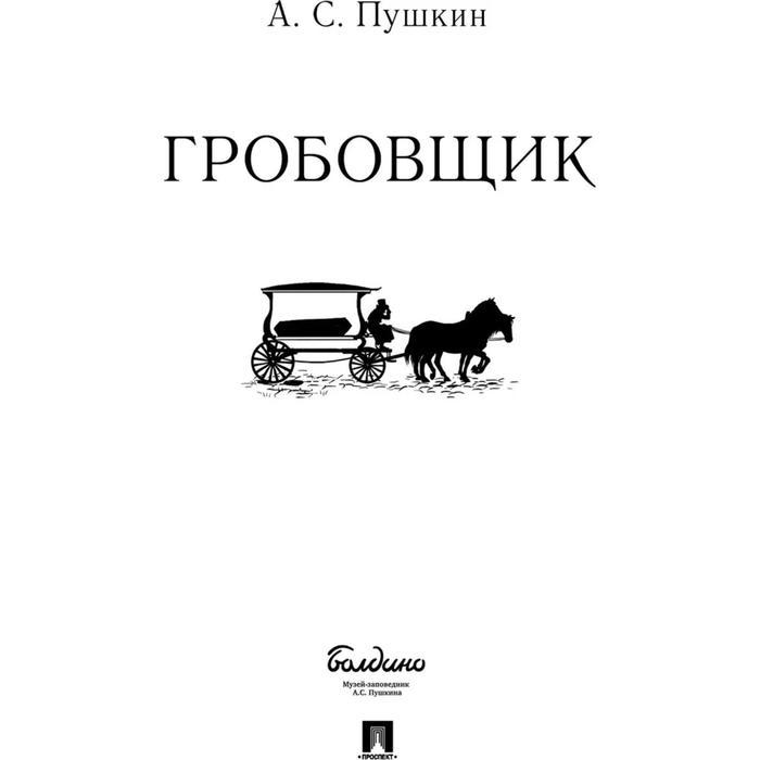 Гробовщик. Пушкин А.