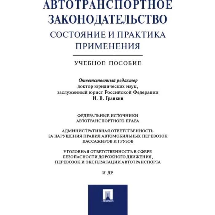 Автотранспортное законодательство: состояние и практика применения. Учебное пособие