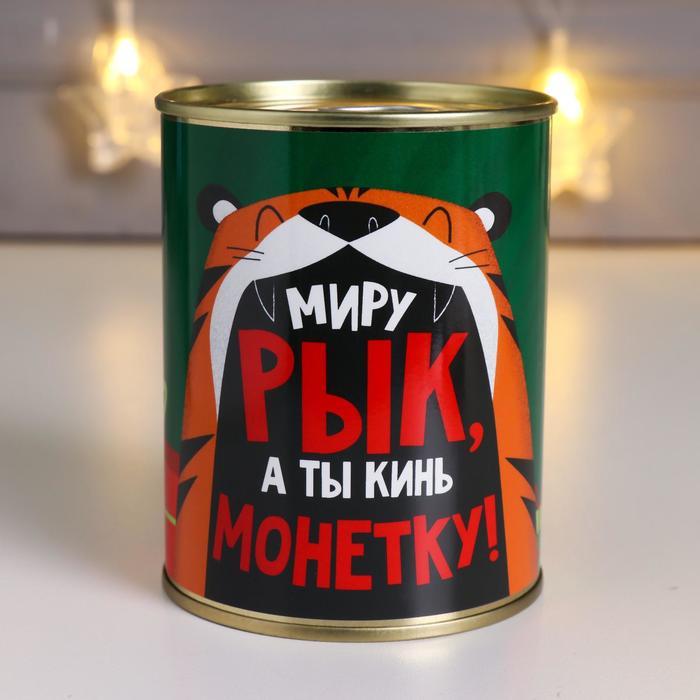 Копилка-банка металл Миру рык, а ты кинь монетку