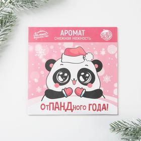 Аромасаше в конверте «Панда», 11 х 11 см