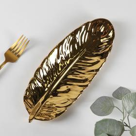 Блюдо сервировочное «Золотой лист», 26×10×2 см