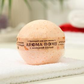 Бомбочка для ванны Aroma Soap «Апельсин с корицей», 160 г