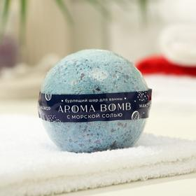 Бомбочка для ванны Aroma Soap «Мажор», 160 г