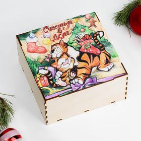 """Коробка для подарков """"Символ года 2022. Счастье в дом"""" накладная крышка, 20х20х10 см"""