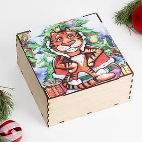 "Коробка для подарков ""Символ года 2022. Тигр с короной"" накладная крышка, 20х20х10 см"