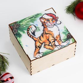 """Коробка для подарков """"Символ года 2022. Тигр в шапочке"""" накладная крышка, 20х20х10 см"""