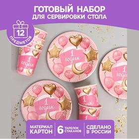 Набор бумажной посуды «1 годик», девочка