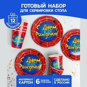 Набор бумажной посуды «Паутинка»