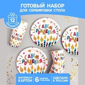Набор бумажной посуды «С днём рождения», свечи и звёзды